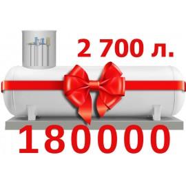 Акция на газгольдер Dages 2700л